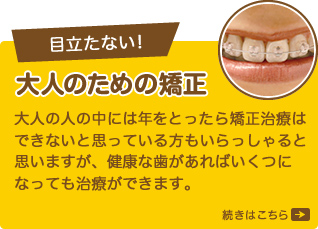 クジライ矯正歯科の治療内容をご紹介。