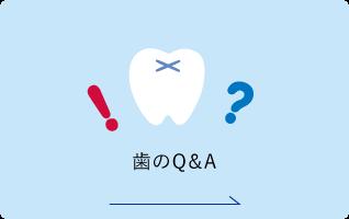 歯のQ&A